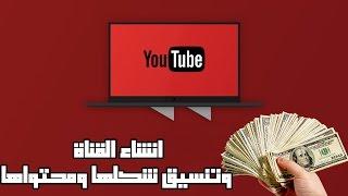 الدرس الاول من دورة الربح من اليوتيوب | انشاء القناة وتنسيق شكلها ومحتواها