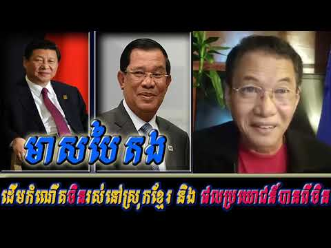 Khan sovan ចិនមានប្រយោជន៍អ្វីខ្លះដល់កម្ពុជា Khmer news today Cambodia hot news Breaking news