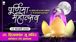 Purnima Mahotsav    19 February 2019    Vrindawan    Shri Devkinandan Thakur Ji Maharaj