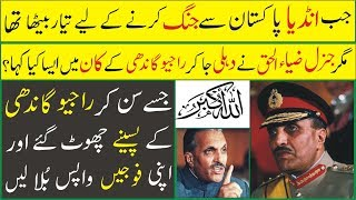 A Proud Incident From General Zia-ul-Haq
