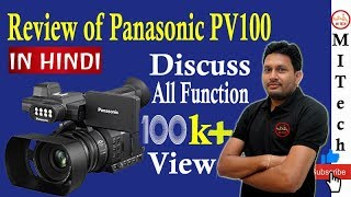 Review of Panasonic PV100 Hindi | Unboxing of  Panasonic PV100 | how to work with  Panasonic PV100