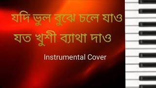 Jodi bhul bujhe chole jao - joto khusi batha dao = instrumental song.