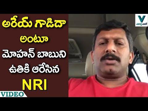 Xxx Mp4 AP NRI Fires On Mohan Babu Vaartha Vaani 3gp Sex