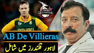 AB De Villiers and Hafeez Join Lahore Qalandars    PSL Draft 2018   De Villiers Join Lahore Team