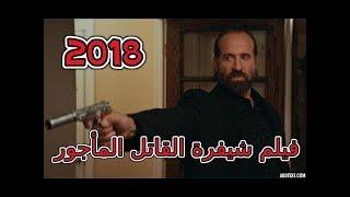 فيلم الاكشن شيفرة القاتل المأجور 2018 مترجم بجودة عالية