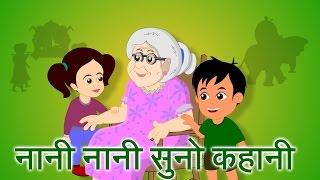 Nani Nani Suno Kahani | Hindi Nursery Rhyme