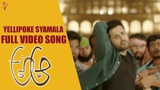 Yellipoke Syamala Video Song | A Aa Full VIdeo Songs | Nithin | Harika & Hasini Creations