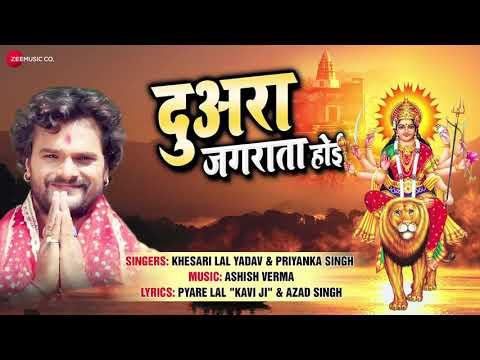 Xxx Mp4 Dwara Jagrata Hoi Khesari Lal Yadav Superhit Song 2018 Navratri Devi Geet 3gp Sex