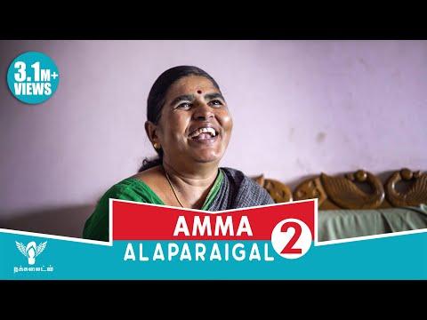 Xxx Mp4 Amma Alaparaigal 2 Comedy Video Nakkalites 3gp Sex