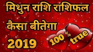 Mithun Rashi Rashifal 2019 जानिए मिथुन राशि का कैसा बीतेगा आनेवाला साल Gemini horoscope in hindi