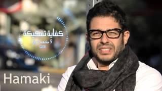 Mohamed Hamaki - Kefaya Tafkeka | محمد حماقى - كفاية تفكيكة