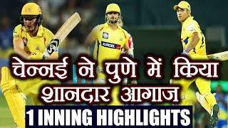 IPL 2018 CSK Vs RR: Rajasthan Royals need 205 to beat Chennai, 1st inning Highlight | वनइंडिया हिंदी