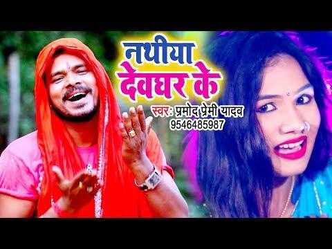 Xxx Mp4 Pramod Premi Yadav सुपरहिट काँवर गीत 2018 Nathiya Devghar Ke Superhit Bhojpuri Sawan Song 3gp Sex