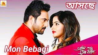 আসছে Mon Bebagi Video Song | Ami Sudhu Tor Holam | Soham | Jhilik | Ranojoy | Imran & Anwesha | 2018