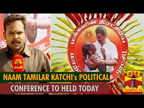 Xxx Mp4 Naam Tamilar Katchi S Political Conference To Held Today In Trichy Thanthi TV 3gp Sex