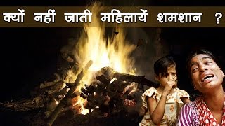 क्यों नहीं जाती महिलायें शमशान ? Why Women Are Not Allowed In Crematorium | Mano Ya Na Mano