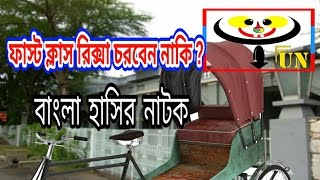 bengali funny video | first class rickshaw (বাংলা হাসির ভিডিও)