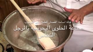 اسامه القصار صناعة الحلوى البحرينية