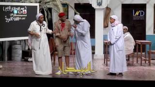 جمال الردهان وفهد العبدالمحسن بالنهار حريم وبالليل خيار - مسرحية #البيدار