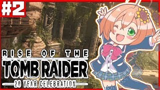 【Rise of the tomb raider】たくさんあったけ格好してくるんだよ🌻【さむすぎ本間】