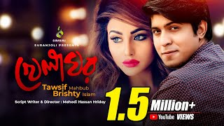 Khelaghor  | Tawsif | Brishty | Jewel Nil | New Short Film 2017