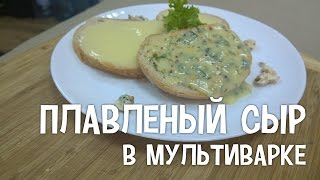 Сыр плавленый в мультиварке рецепты с фото