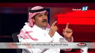 الراصد - وزارة الإعلام تكافح القرصنة وقنوات قطر تسيس الرياضة