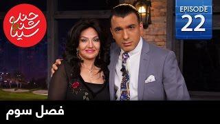 ChandShanbeh S3 – EP22 - FARSI1 / چندشنبه باسینا – فصل سوم – قسمت بیست و دوم