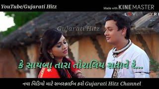 મૈયર માં મનડુ નથી લાગતું   Maiyar ma mandu nathi lagtu whatsapp Status   Gujarati Status  