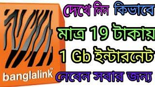 Banglalink New Internet Offer 2017 || get 1gb only 19 tk