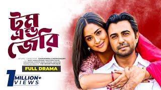 টম এন্ড জেরী | Tom and Jerry | Ziaul Faruk Apurba | Zakia Bari Mamo | Natok By Chayanika Chowdhury