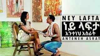 Anteneh Asrat - Ney Lafta   ነይ ላፍታ - New Ethiopian Music 2018 (Official Video)