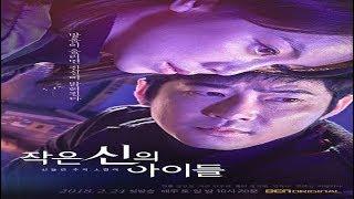 لعشاق الغموض : تعرف على المسلسل الكوري  أطفال السيد المُتدني (Children of a Lesser God)