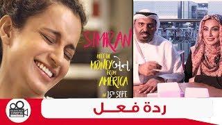 Simran(film) trailer reaction| Kangana Ranaut