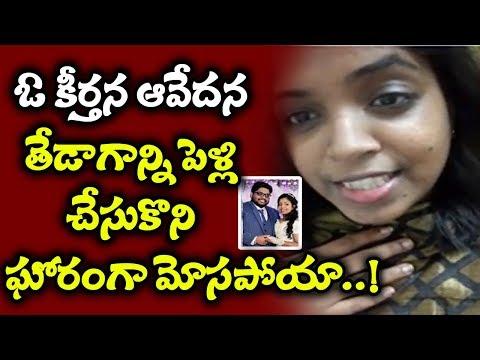 Xxx Mp4 ఓ కీర్తన ఆవేదన తేడాగాన్ని పెళ్లి చేసుకొని ఘోరంగా మోసపోయా Keerthana Selfie Video TV5 News 3gp Sex