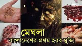 ডিপজলের মেয়ে ওলিজা মনোয়ার । আন্তর্জাতিক মানের হরর মুভি মেঘলা । Bangladeshi Horror Movie Meghla