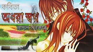 Premer kobita..ADHARA SWAPNO /প্রেমের কবিতা, /Bangla  kobita abritti।bangla romantic kobita।sad flut