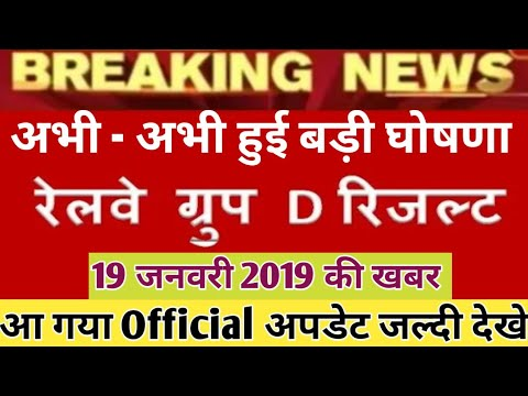 Xxx Mp4 Railway Group D Result 2018 Big Update Rrb Group D 2018 Result Rrb 19 January Latest Update 3gp Sex