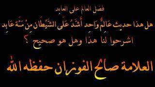 فضل العالم على العابد - العلامة صالح الفوزان حفظه الله
