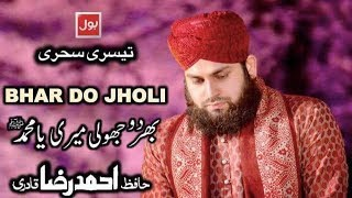 Bhar do Jholi | Hafiz Ahmed Raza Qadri | 3rd Sehar Transmission | Ramazan May Bol 2018