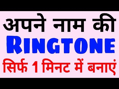 Xxx Mp4 How To Make Ringtone With Your Name Your Name Ringtone Maker Best Ringtones 3gp Sex