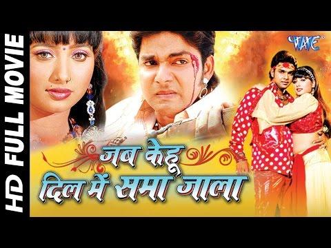 जब केहू दिल में समा जाला    Jab Kehu Dil Me Sama Jala    Bhojpuri Full Movie    Pawan Singh