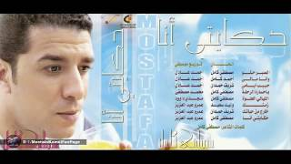 Mostafa Kamel   Habib Aymi   مصطفى كامل غدار