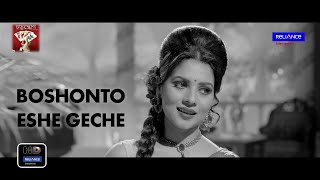 Boshonto Eshe Geche Official Song (Male) Bengali Film