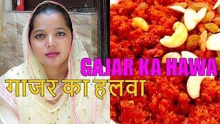 Gajar ka Halwa | गाजर का हलवा | Gajrela | Carrot Halwa | Gajar ka Halwa Recipe | Carrot Halwa