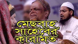 Bangla Waz   মুফতী হাবীবুর রহমান মিসবাহ। Mufti Habibur Rahman Misbah  