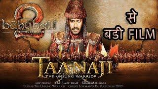 51 Interesting Facts : Tanaji- The Unsung Warrior : Ajay Devgn |Om Raut  ( Bahubali 2 से बड़ी फिल्म )