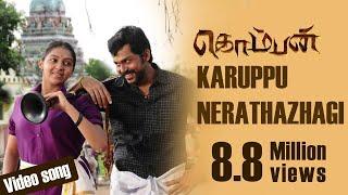 Karuppu Nerathazhagi - Komban | Official Video Song | Karthi, Lakshmi Menon | G.V. Prakash Kumar