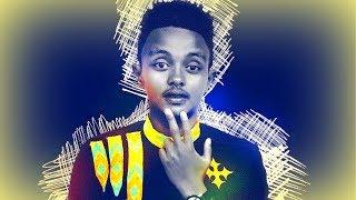 Tewodros Getachew - Ney Demama | ነይ ደማማ - New Ethiopian Music 2018 (Official Video)