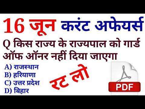 Xxx Mp4 16 June 2018 Current Affairs Golden Era Education Hindi English मे पढें । 3gp Sex